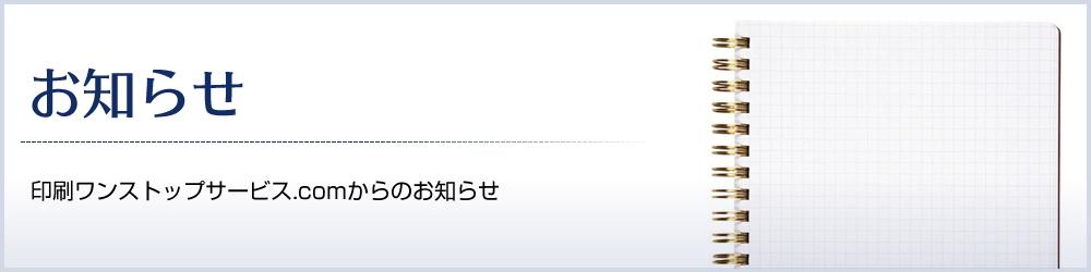 お知らせ - 印刷ワンストップサービス.comからのお知らせ