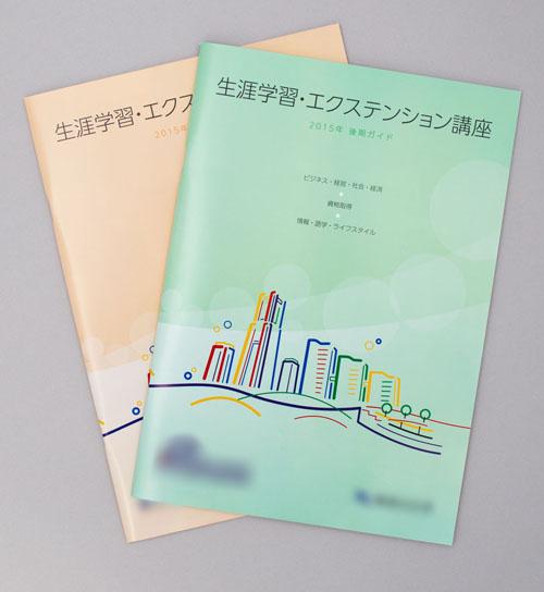 【004】大学主催講座 受講者募集ガイドブック 2種 (ビジネス・文化)