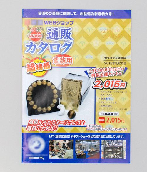 【010】雑貨 通販カタログ(会員販売用)