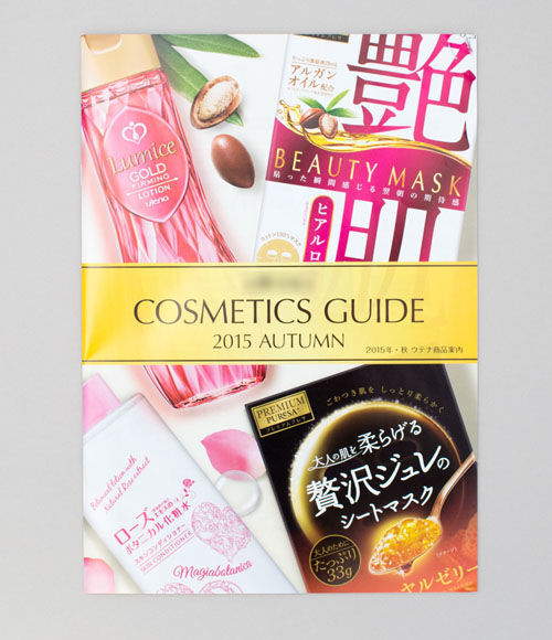 【011】化粧品 総合カタログ(年2回発行)
