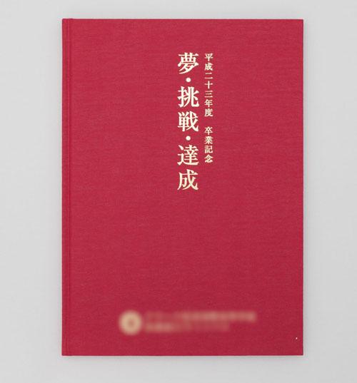 【019】卒業アルバム(高等学校)