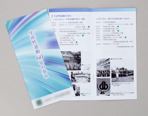 【020】記念シンポジウム用「リーフレット」