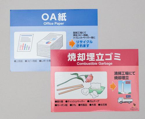 【035】ゴミ分別告知 A2ポスター+イラスト付きシール11種