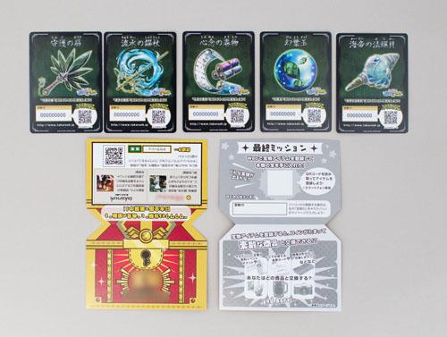 【040】宝探しイベント 配布用カード(連動型)