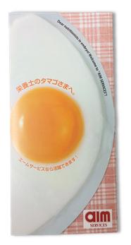 【003】学生向け「栄養士採用募集案内」