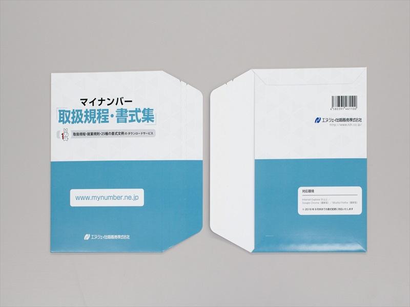【050】マイナンバー規定集用 厚紙封筒