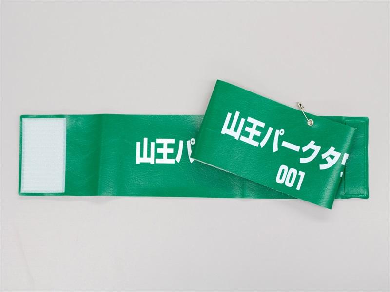 【047】腕章 (備品)