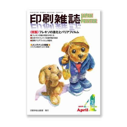 印刷雑誌4月号