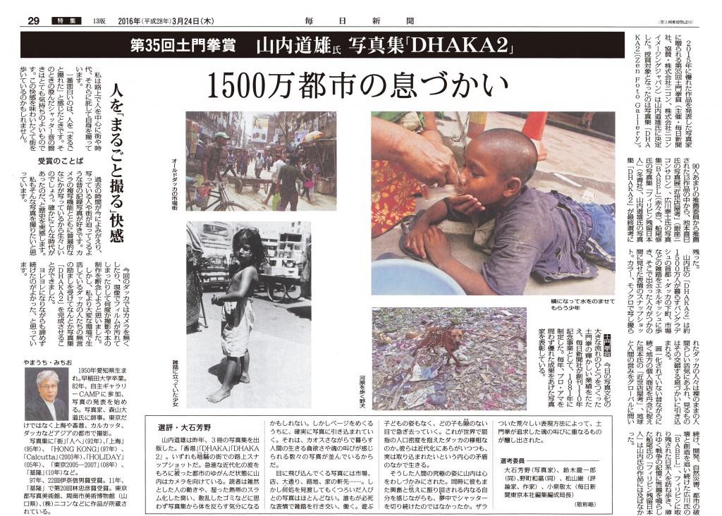 DHAKA2新聞記事