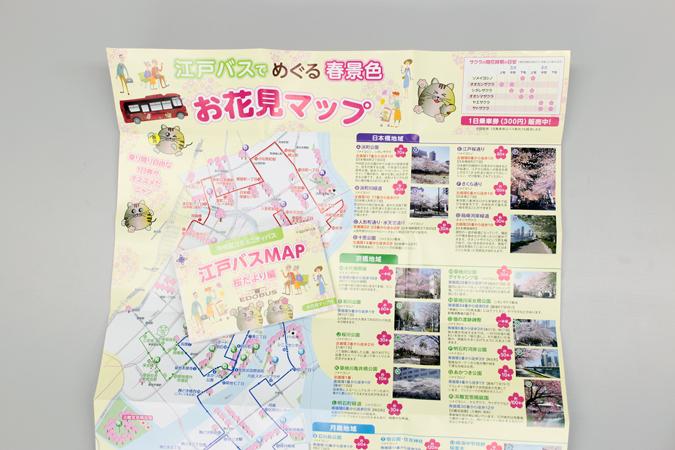 【061】コミュニティバスマップ 桜だより編