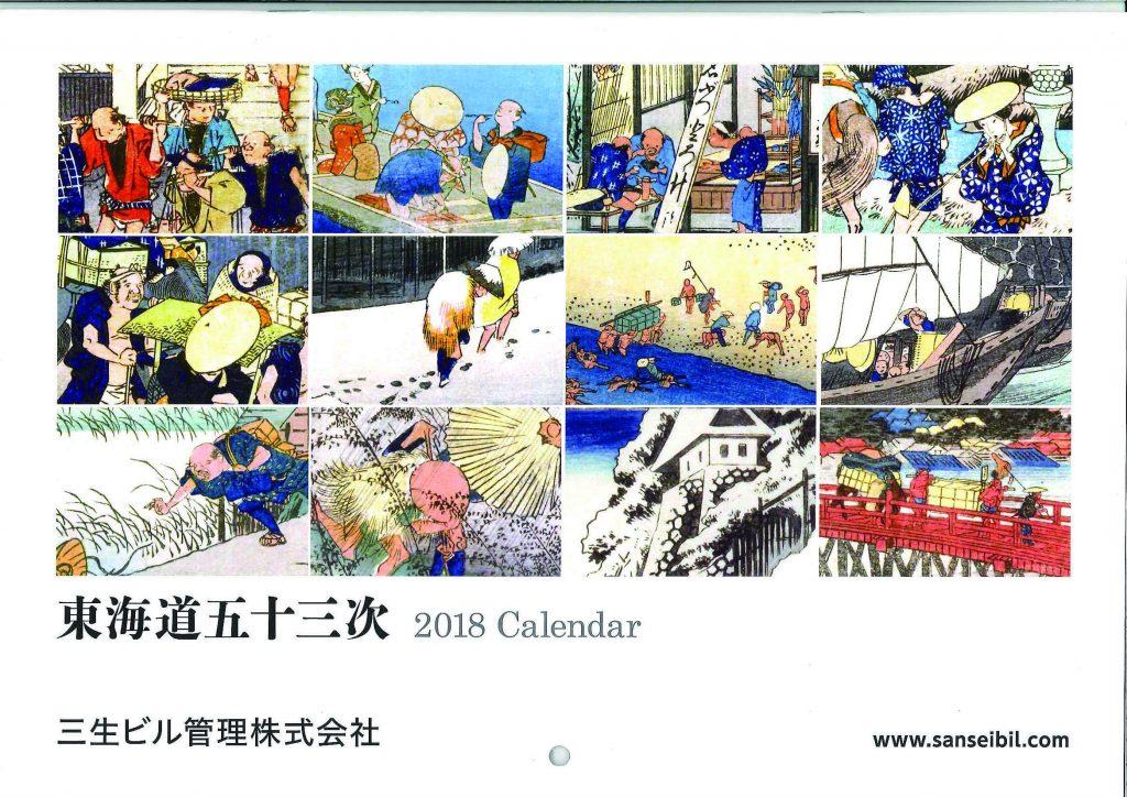 【70】2018年 浮世絵カレンダー