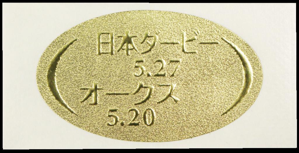 【85】花束 装飾用ステッカー