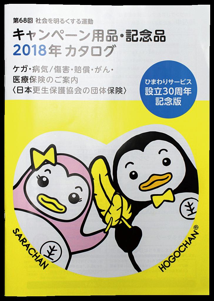 【86】社会を明るくする運動キャンペーン用品カタログ