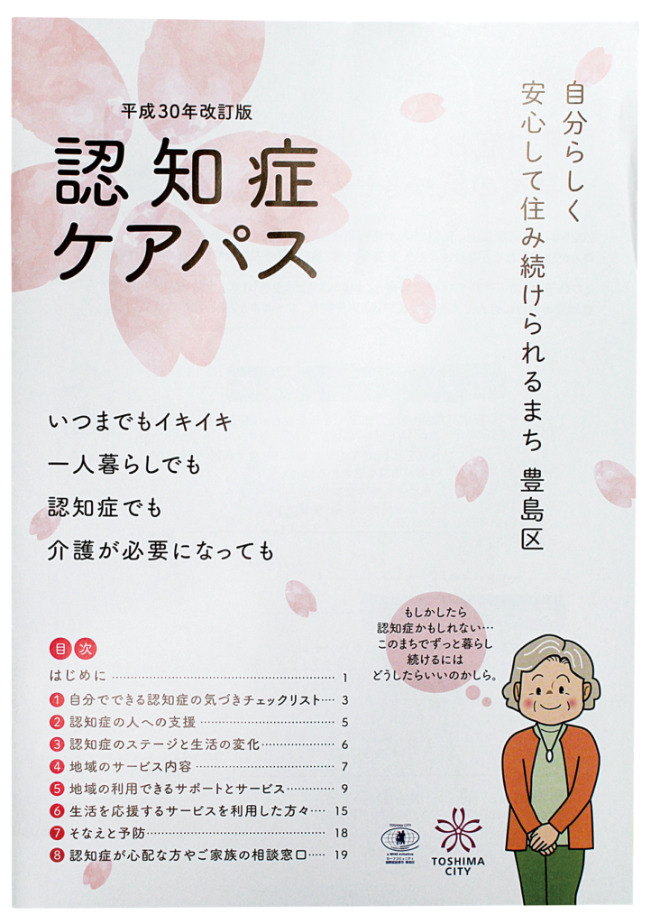 【87】認知症ケアパス