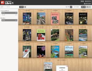 【93】日本鉄道施設協会 電子ブック