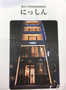 【96】70周年記念誌