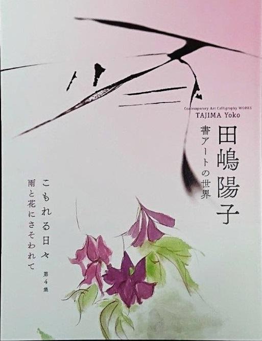 【95】田嶋陽子 書アートの世界 第4週