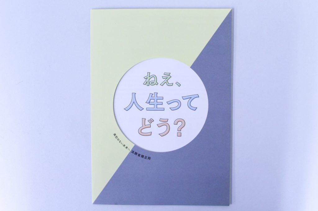 【105】職員採用広報パンフレット