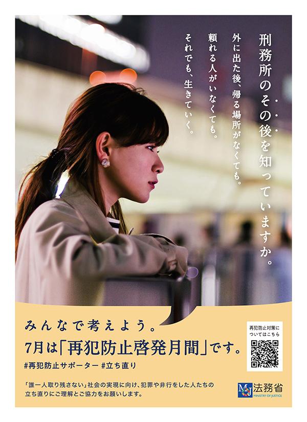 【109】再犯防止広報用ポスター