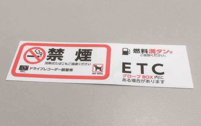 【111】禁煙ステッカー