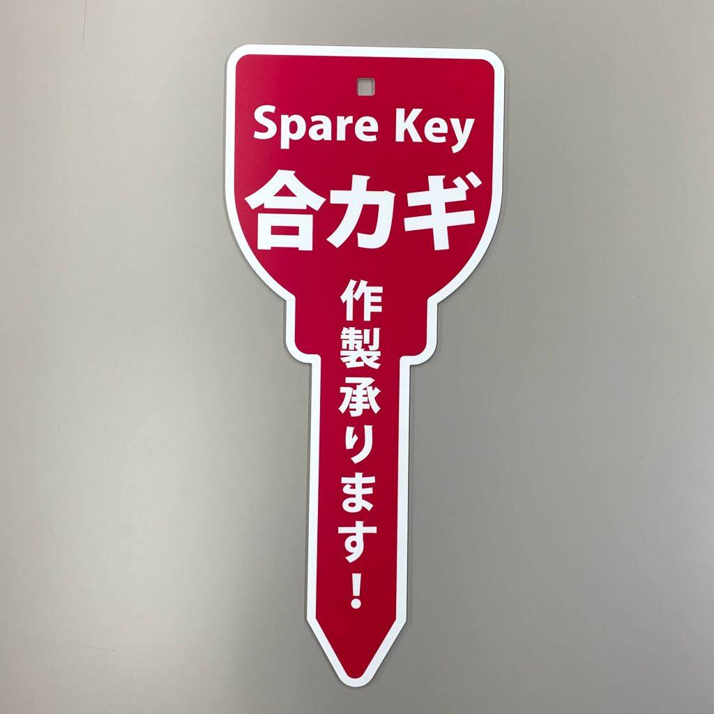 【116】店舗用看板パネル